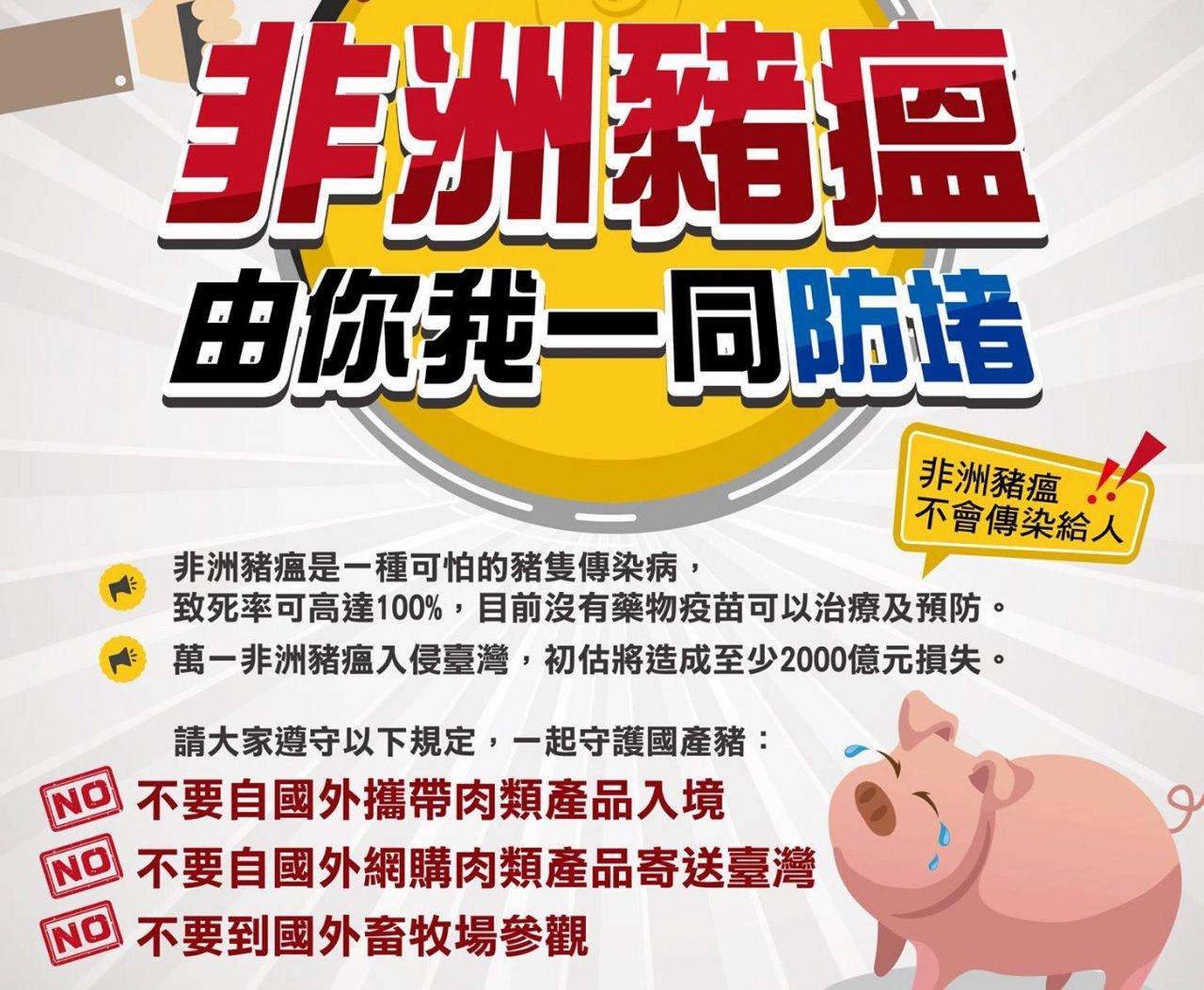非洲豬瘟防疫 教部印海報向各校宣導