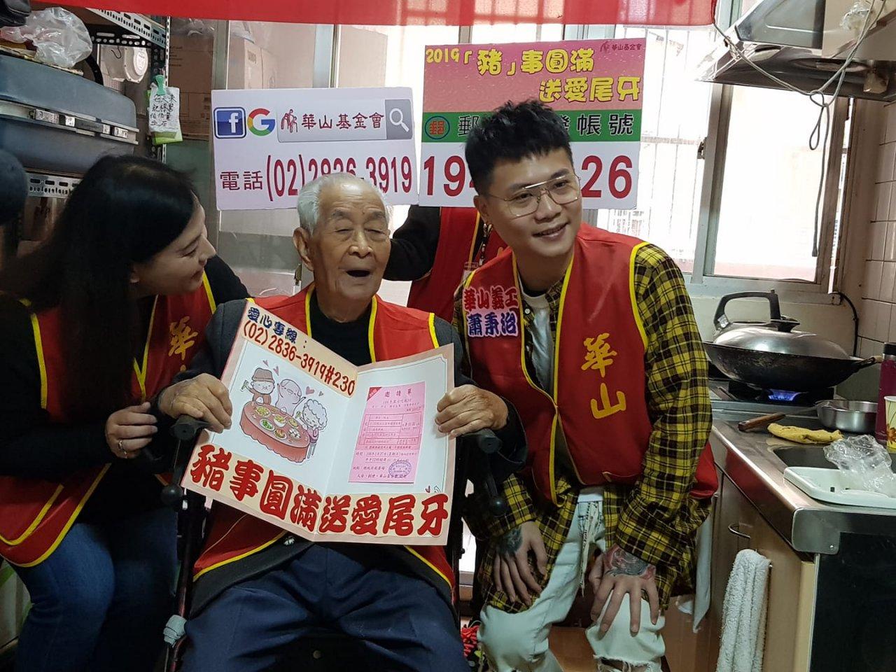 華山送暖 108歲人瑞爺爺喜獲尾牙邀請卡