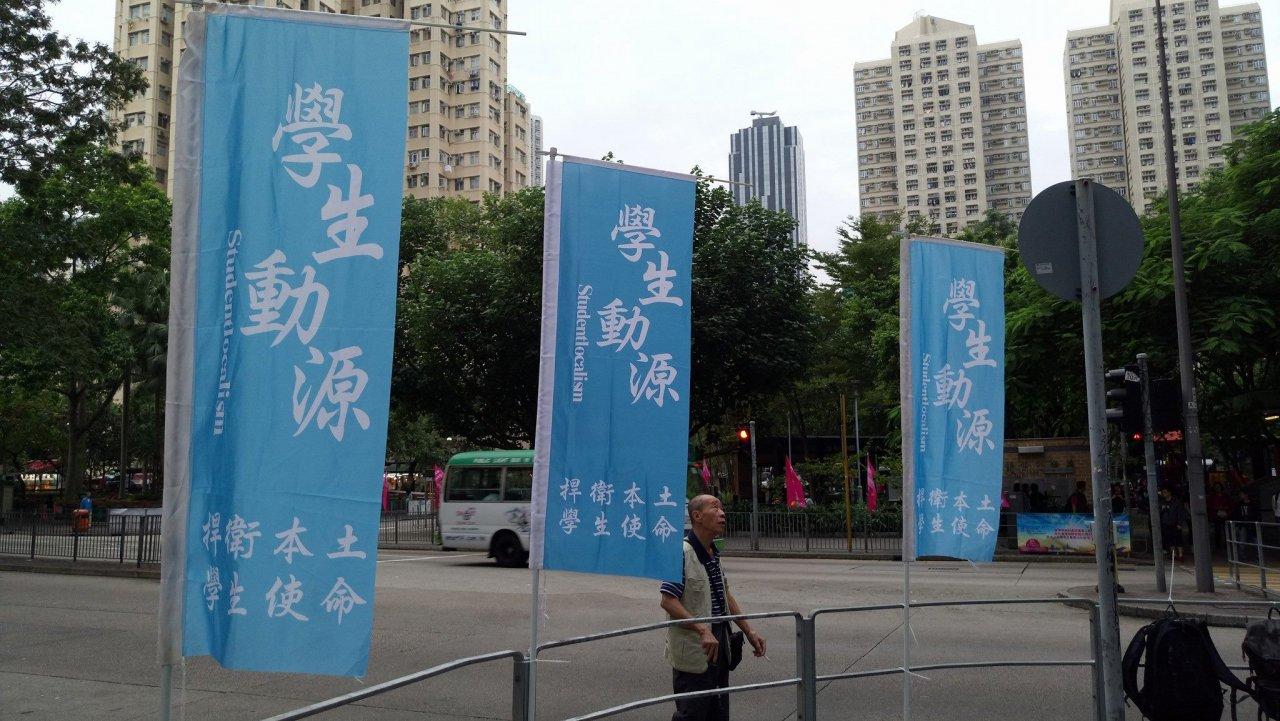 控中共打壓 香港學生動源強調堅持到底
