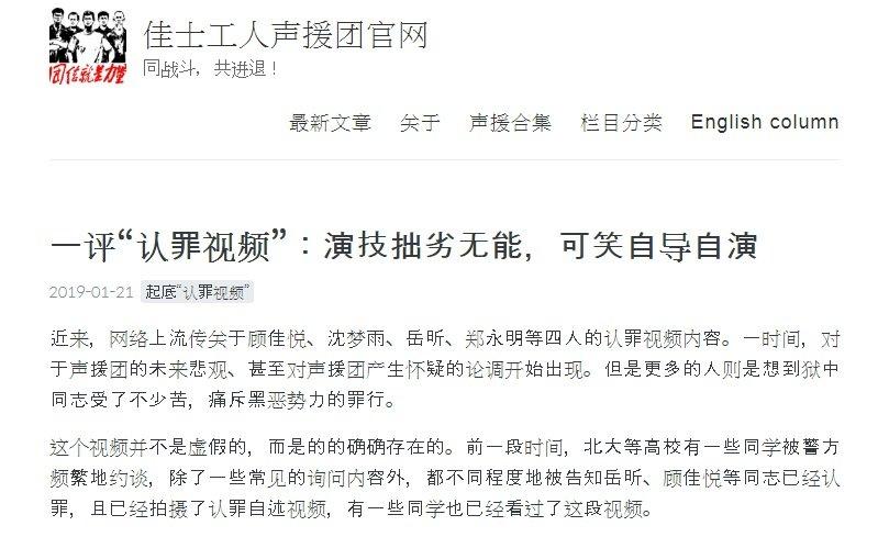 佳士工人聲援團:岳昕等4成員被迫拍認罪影片