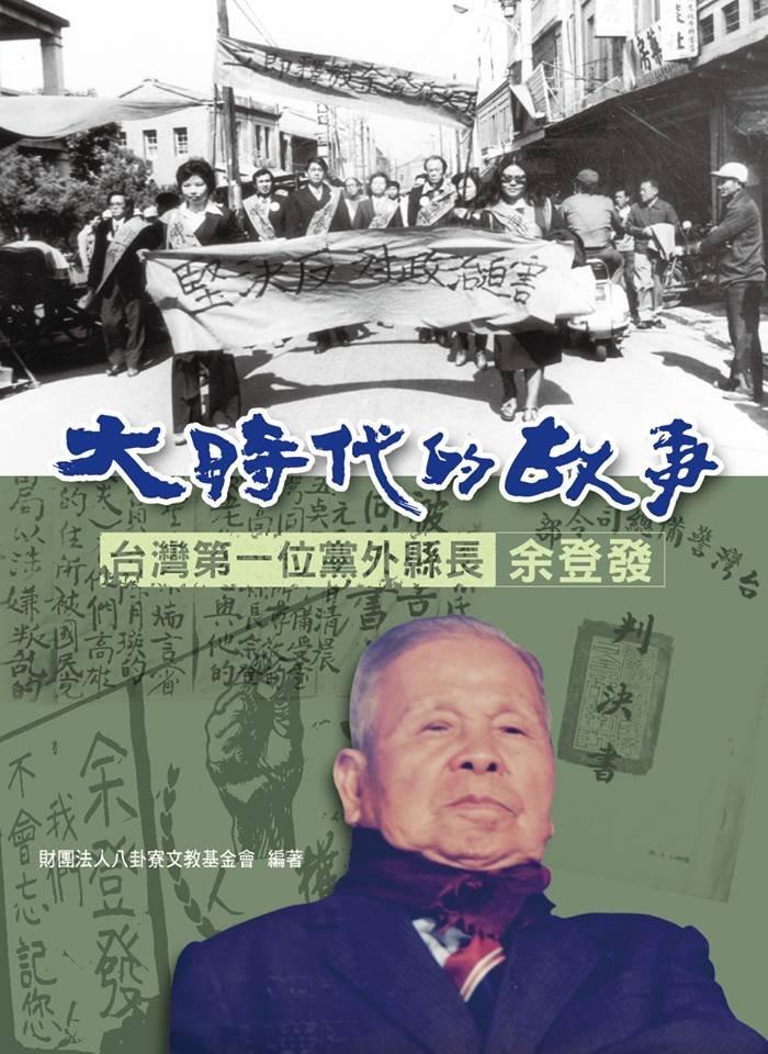 下週的台灣歷史回顧:余登發先生逝世、國民黨馬王政爭、聯合報70年