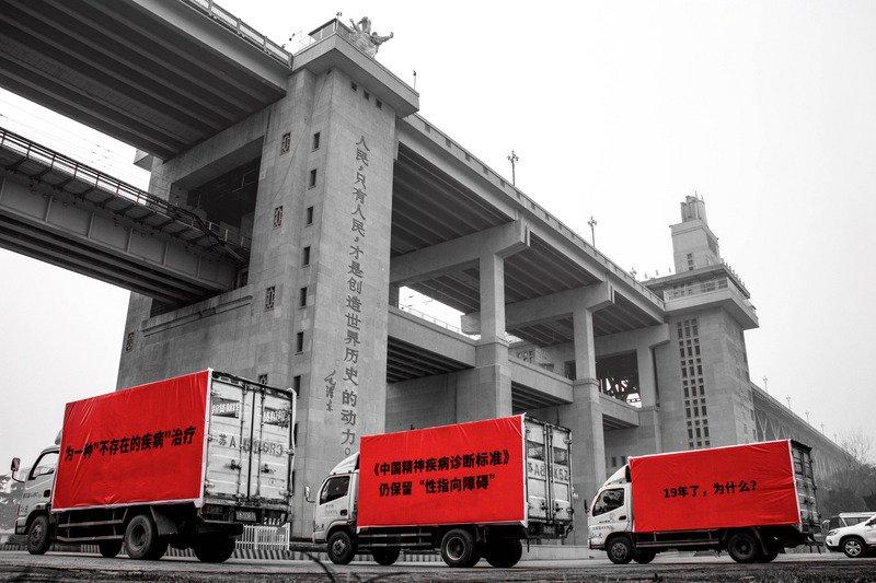 反性傾向扭轉治療 中國藝術家開卡車聲援LGBT