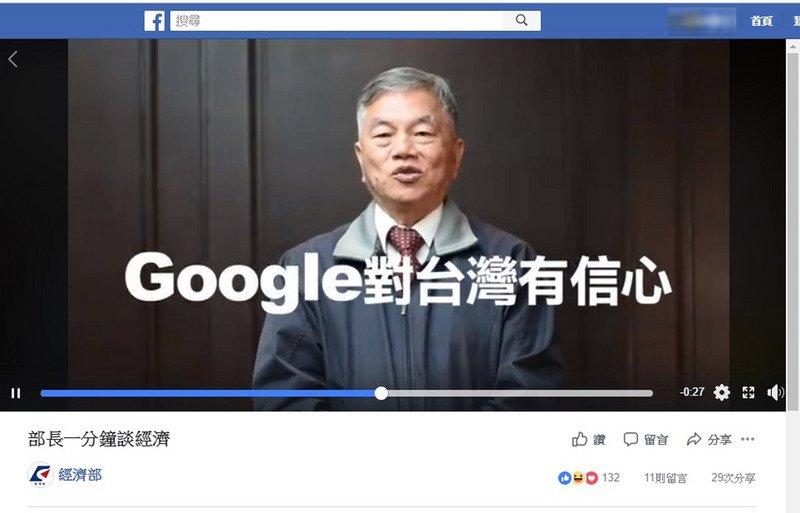 經長一分鐘談經濟 說明Google看好台灣