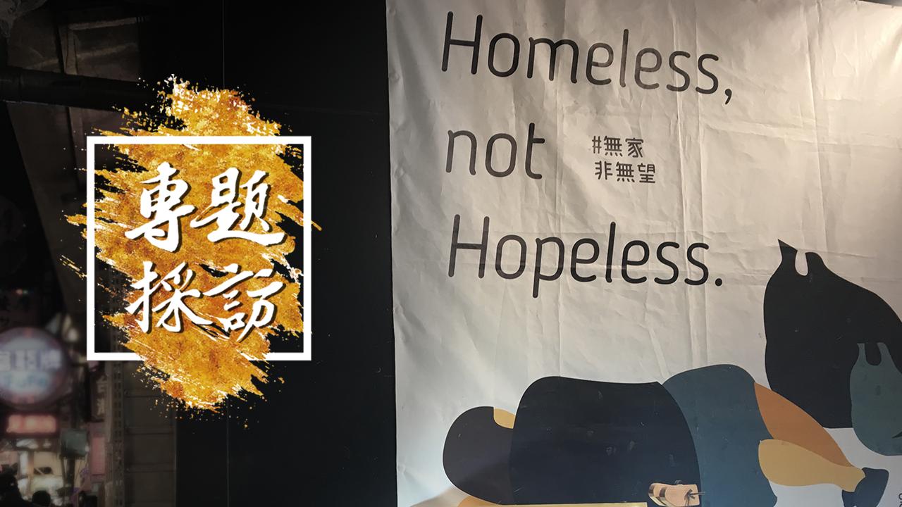 貧窮人的台北(三)窮者的逆襲
