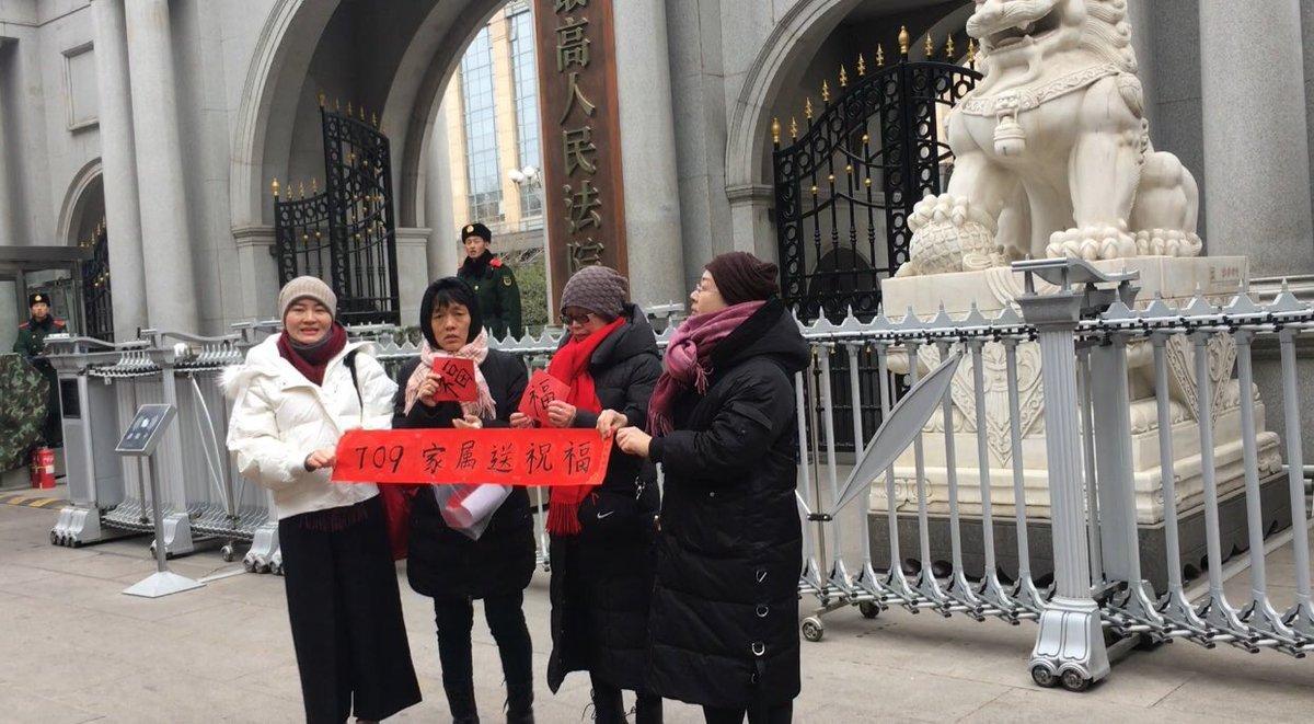 709案律師家屬 新年齊發聲籲中國放人