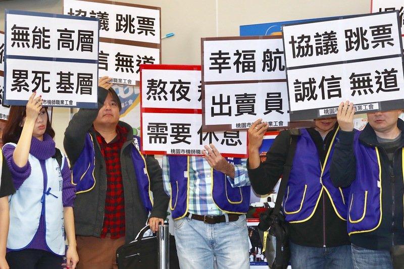 交通部協調華航釋善意 勞資9日將重回談判桌