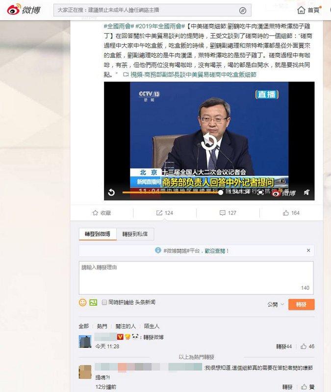 人大記者會談劉鶴訪美吃漢堡 中國網民:誰在乎