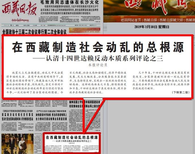 西藏抗暴60周年 中共官媒連3天刊文批達賴
