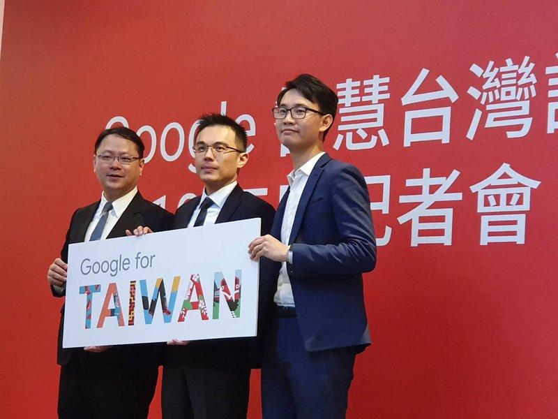 Google資助1百萬美金 消弭台灣教育資源落差