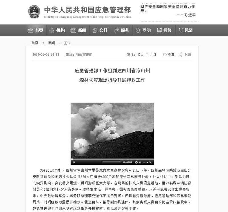四川森林大火 30名消防人員屍體尋獲