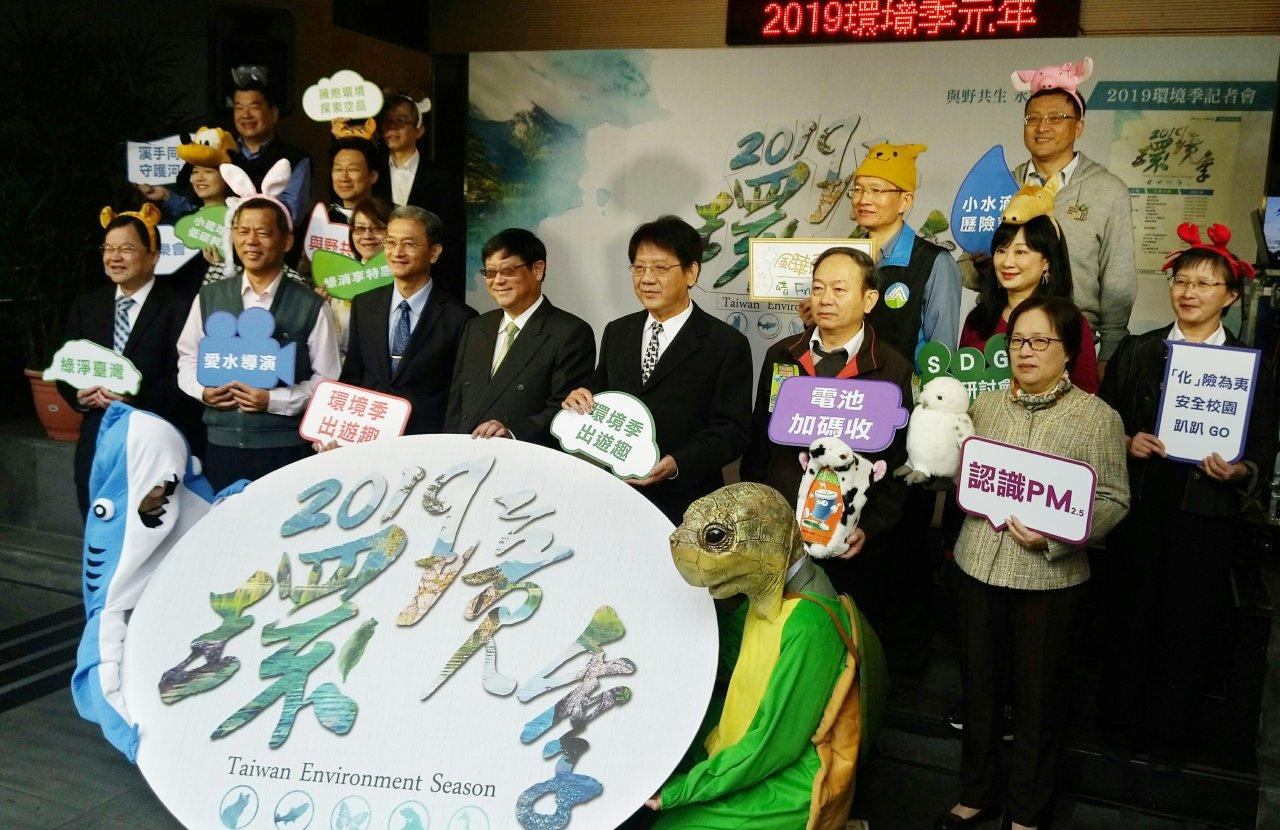 台灣環境季元年啟動 與國際接軌環保行動