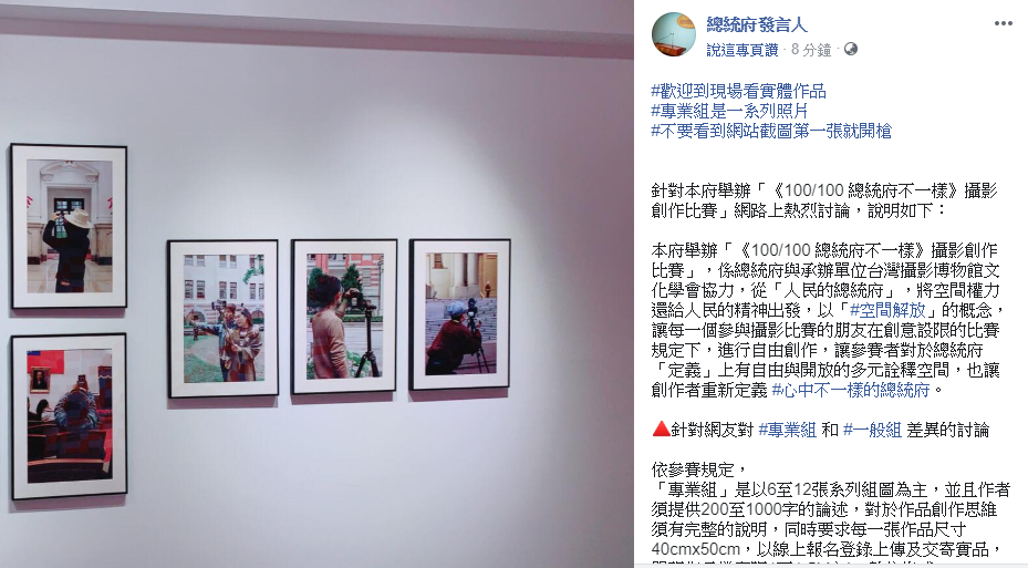 總統府攝影展惹議 府:未限制創作形式與拍攝設備