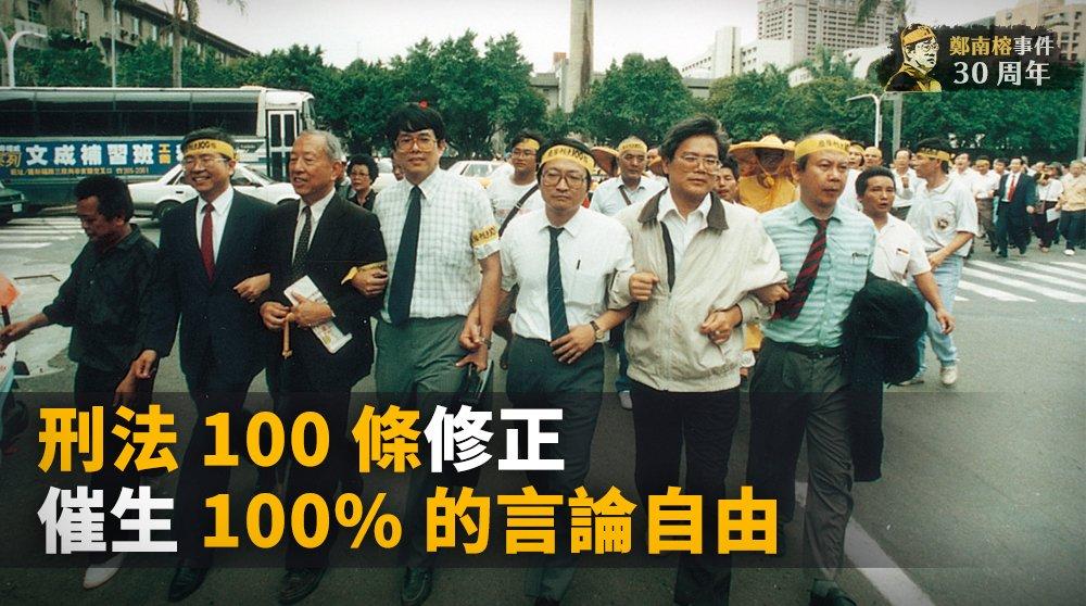 鄭南榕事件30週年(二)/刑法100條修正 催生100%的言論自由