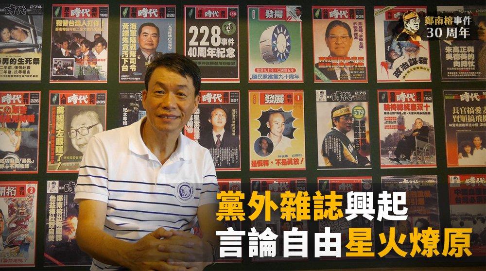 鄭南榕事件30週年(一)/黨外雜誌興起 言論自由星火燎原