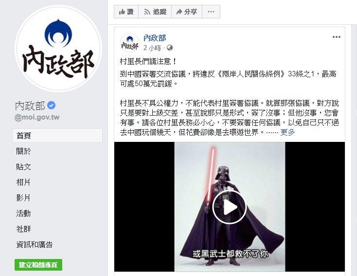 內政部提醒村里長勿與中國簽協議 否則恐挨罰50萬