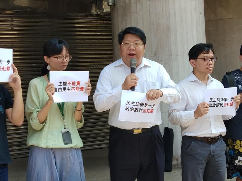 政治協議監督機制修法 民團:須防行政機關違法談判