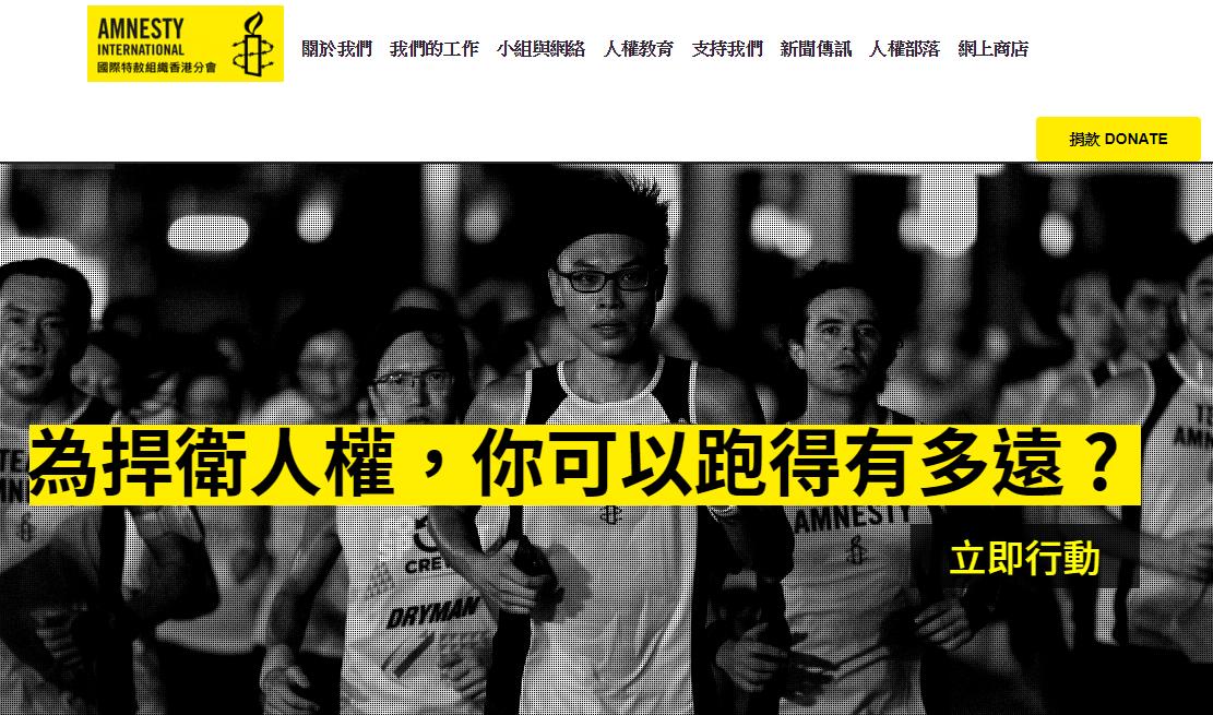 國際特赦香港分會 遭與中國有關的駭客攻擊