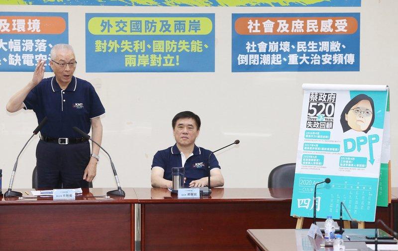蔡總統就職三週年/施政檢討 國民黨列舉近百項缺失爭議