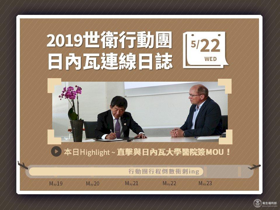 與日內瓦大學簽MOU  陳時中:負責人因921與台灣結緣