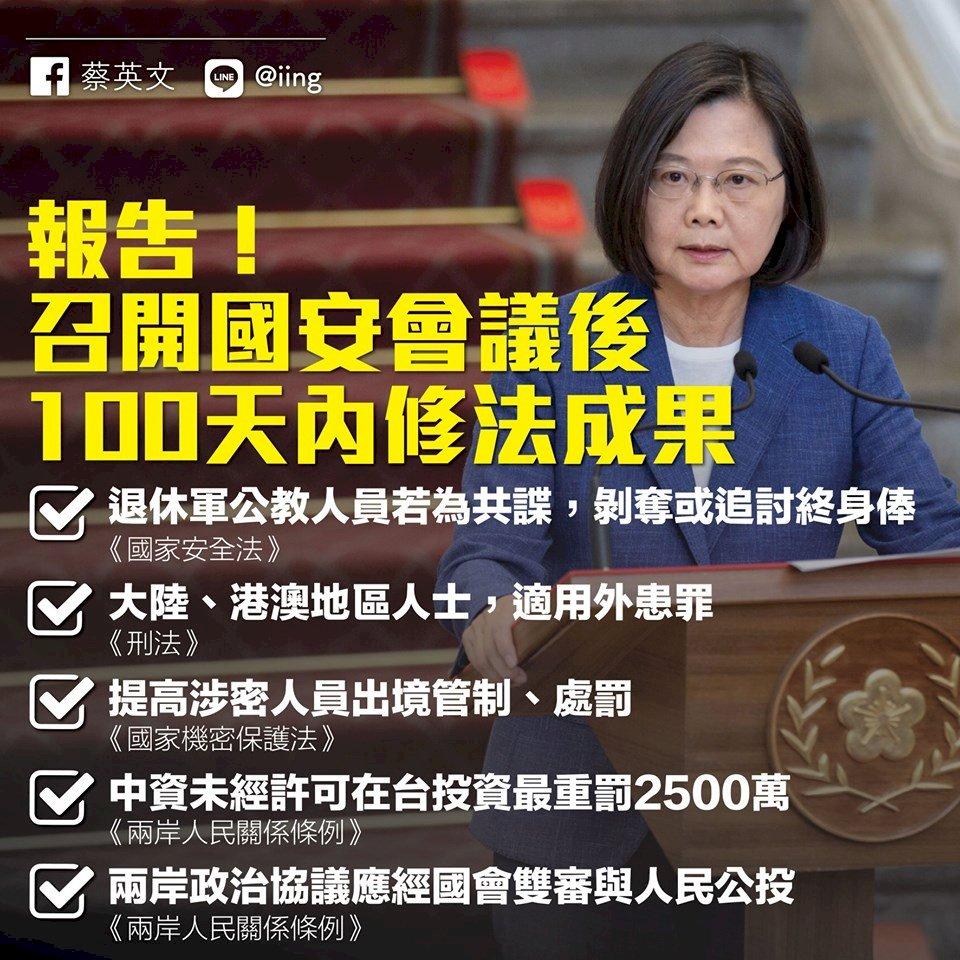 國安三法修法完成 總統:背叛國家應受最嚴厲處分