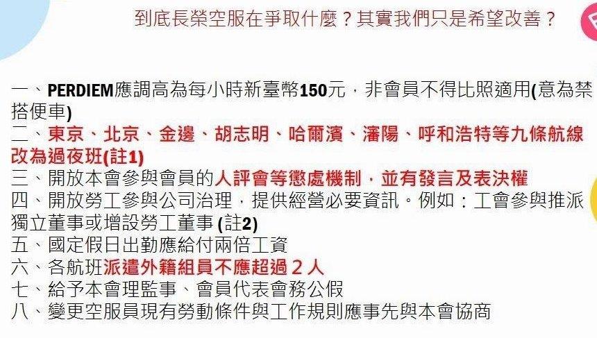交長:勞資對6項訴求有交集 籲存異求同解決爭議