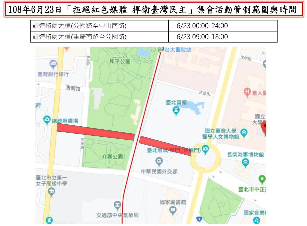 「拒絕紅色媒體 捍衛臺灣民主」凱道交管說明