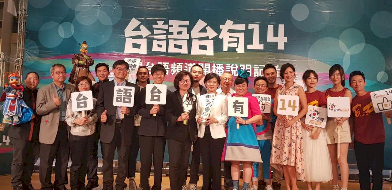 公視台語台7/1開播 鄭麗君:跨出文化平權重要一步