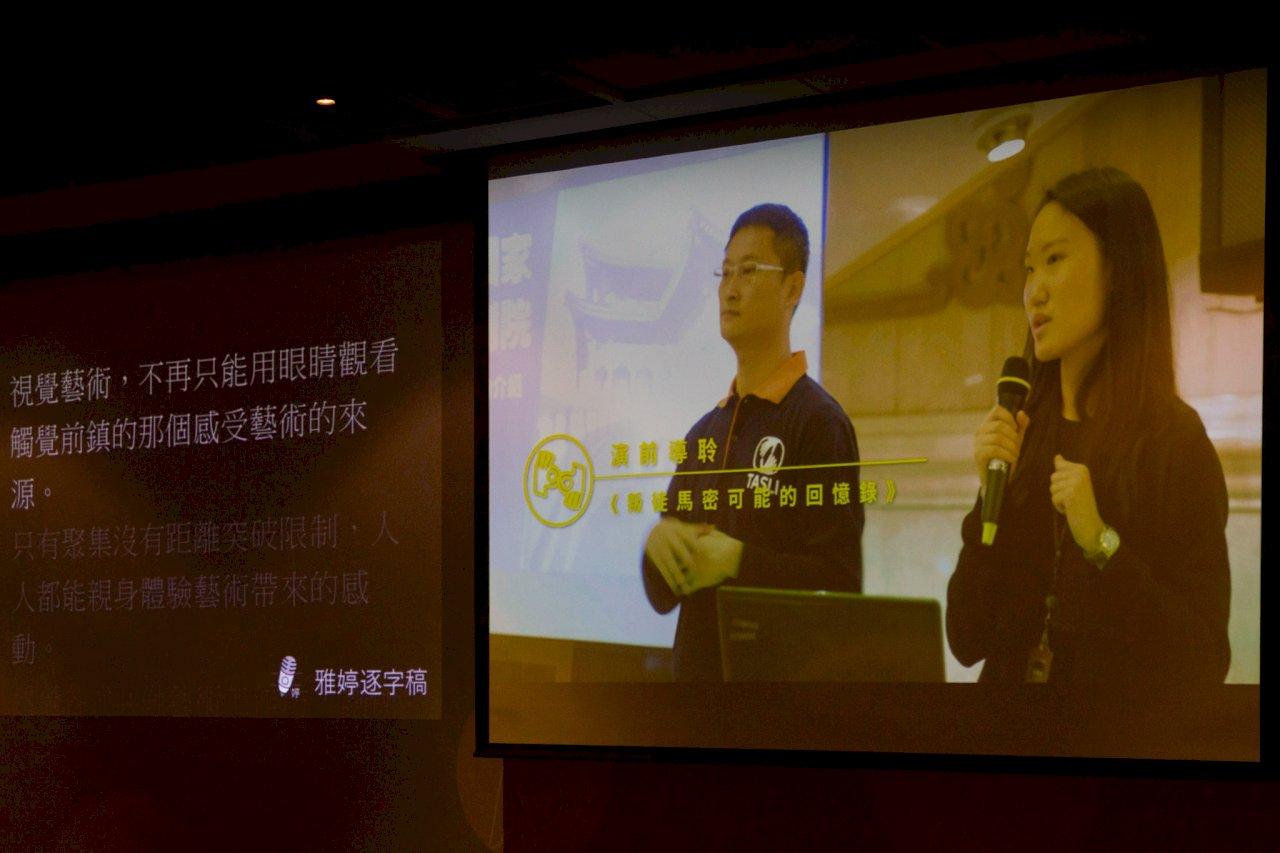 兩廳院攜手Taiwan AI Labs創造共融場域 落實藝術平權