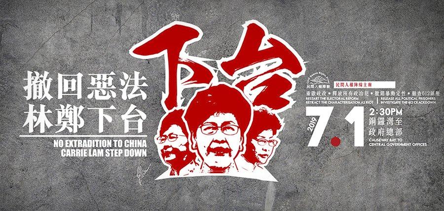 香港七一遊行 民陣:人數不會比前兩次少