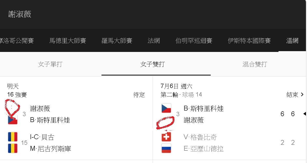 Google溫網賽程 ROC國旗不見了