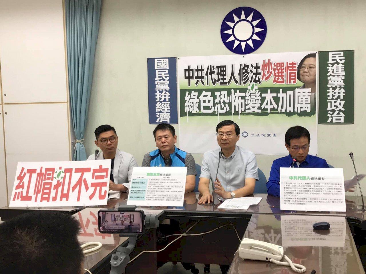 藍委質疑中共代理人修法為選舉 綠委:順應民意