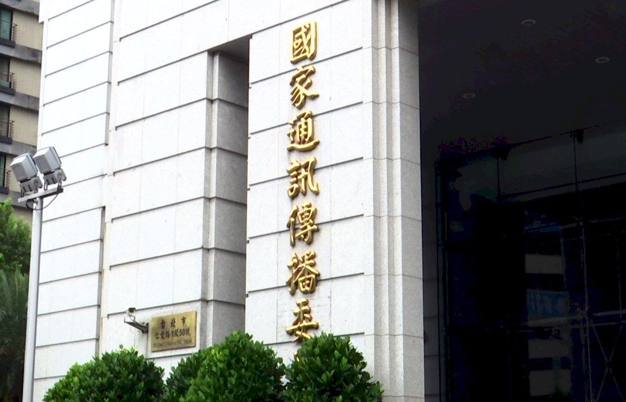 中天亞洲台申設、三立新聞台評鑑 NCC:續行審議