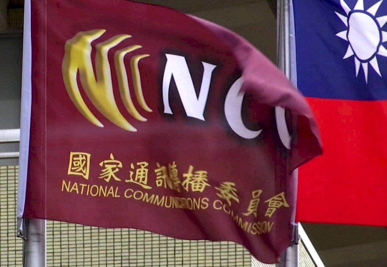 NCC指定102家「關鍵基礎設施提供者」 須負起資安義務
