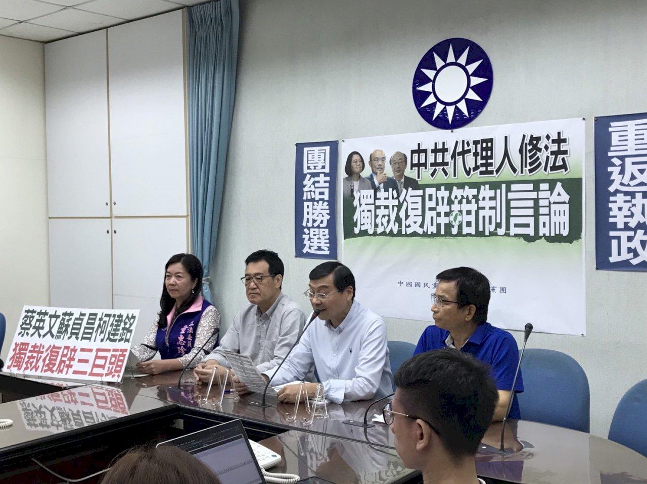 中共代理人修法 藍委要求蔡總統至立院國情報告