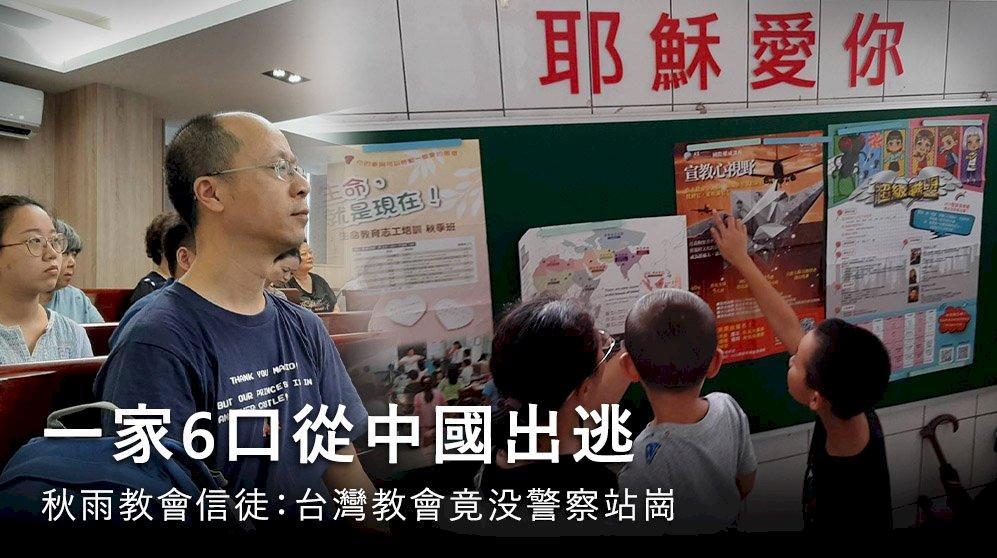 從中國出逃 秋雨教會信徒:台灣教會竟没有警察站崗?