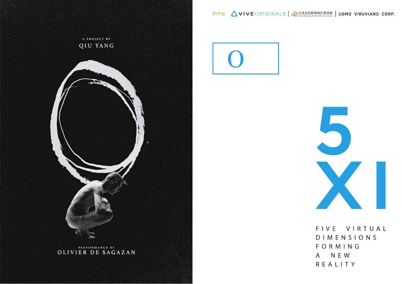 破紀錄!5部HTC VIVE原創VR作品入圍威尼斯影展