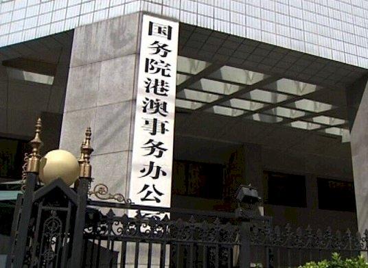 港澳辦明出席記者會 將首次回應香港當前局勢