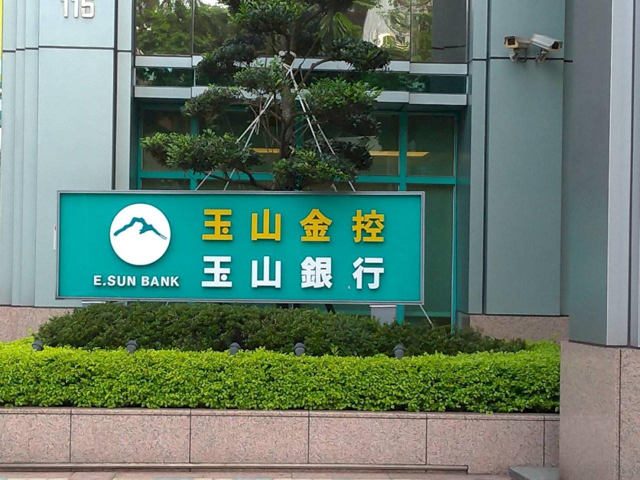 台灣ESG風雲錄2 玉山金控