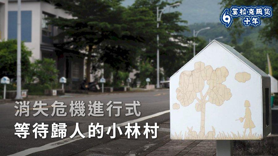【莫拉克十年】消失危機進行式 等待歸人的小林村