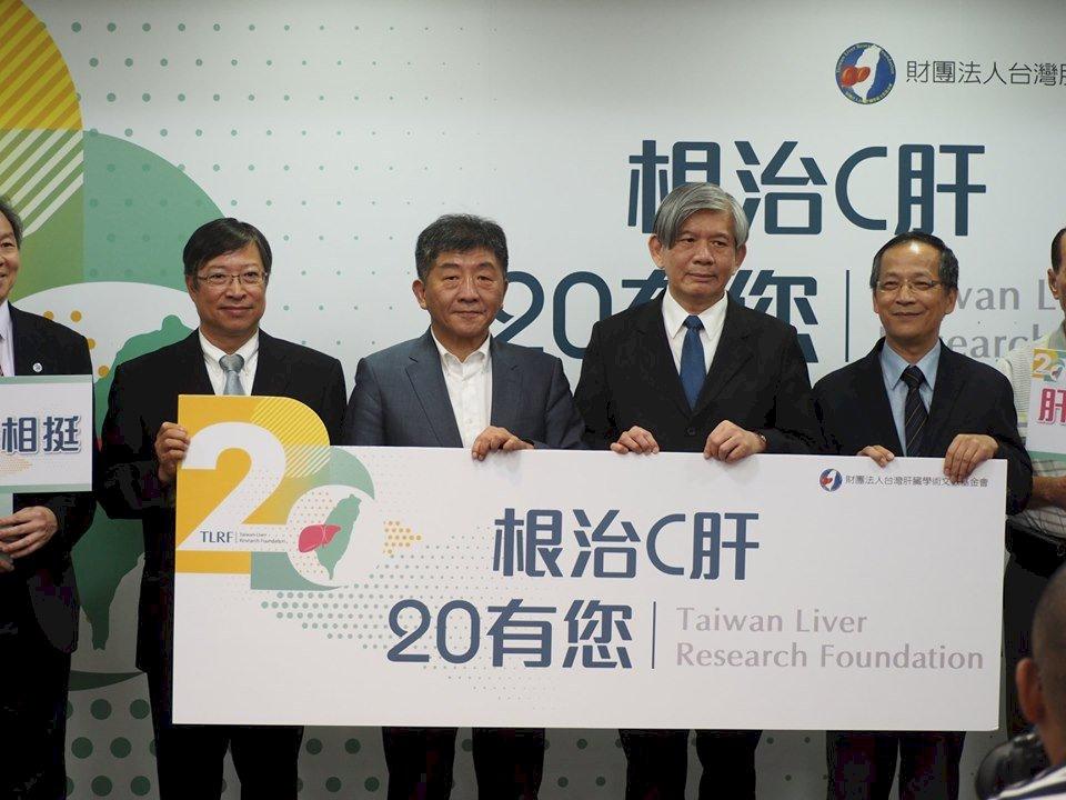 2025消除C肝有機會 陳時中盼成國際學習典範