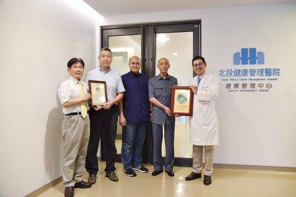 台北市北投健康管理醫院獲得穆斯林友善醫療院所認證