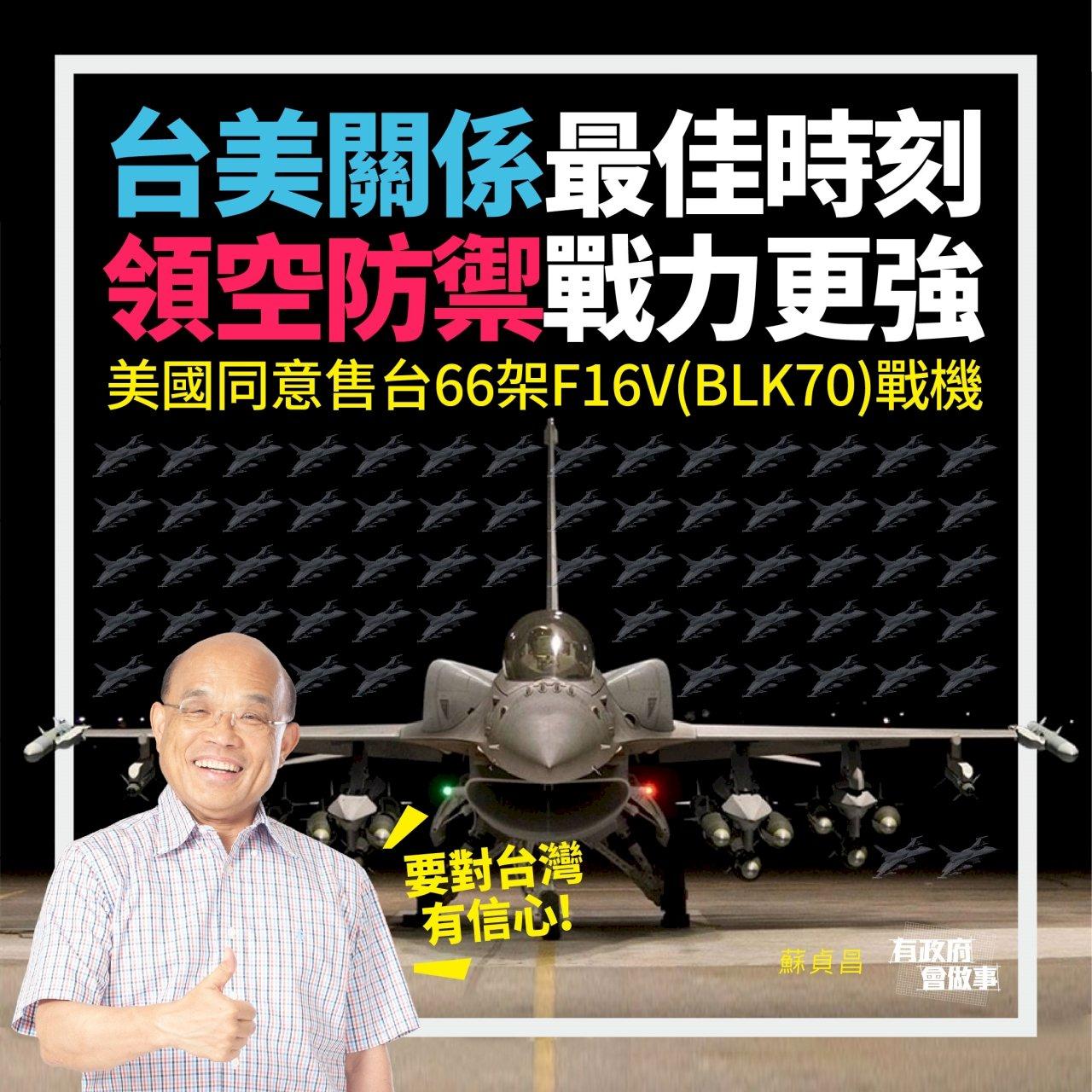 美售台F-16V 蘇貞昌:將速編特別預算