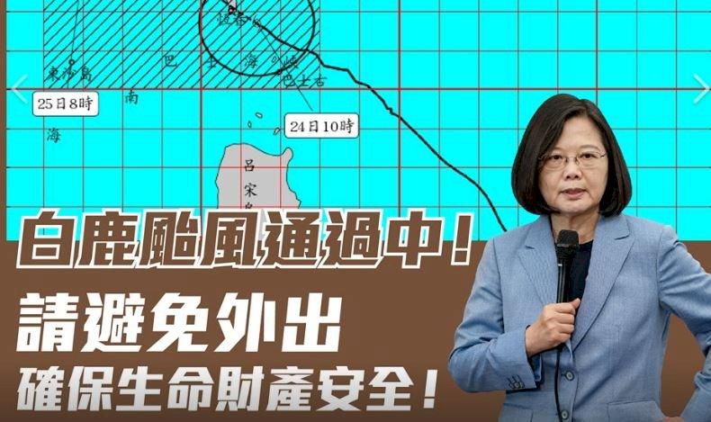 颱風襲台 蔡總統提醒禦敵從嚴避免外出