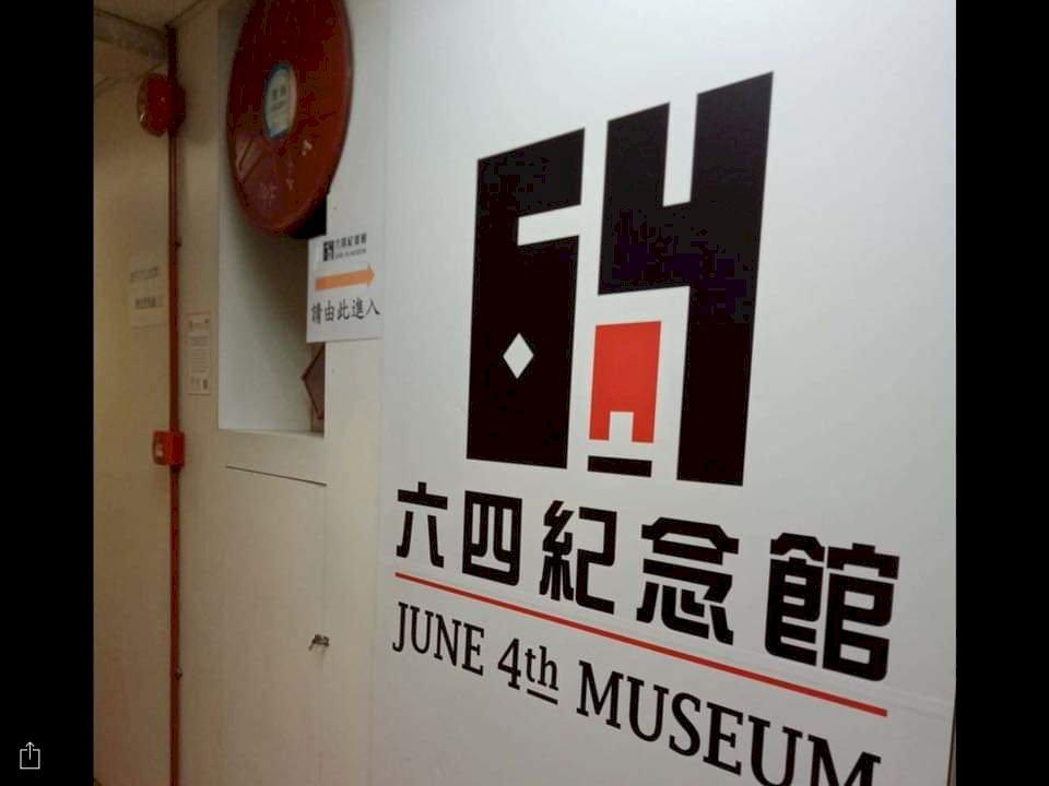 香港「六四紀念館」將關閉 另謀合法方式展示