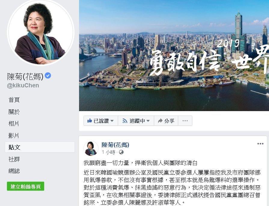 高雄氣爆善款屢遭藍營指控 陳菊將提告