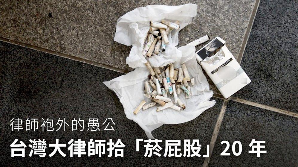律師袍外的愚公 台灣大律師拾「菸屁股」20年