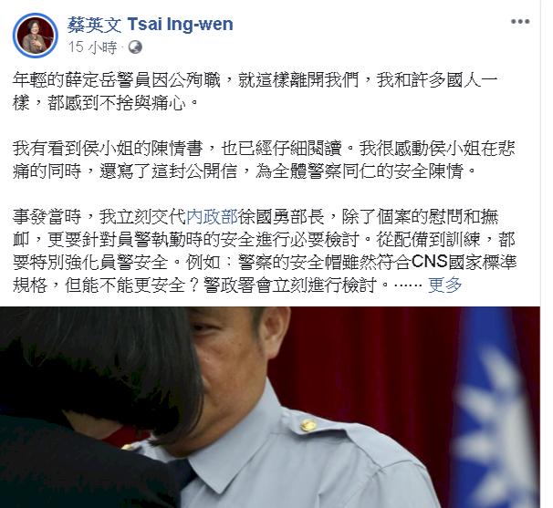 殉職警未婚妻千字陳情  總統暖心回應