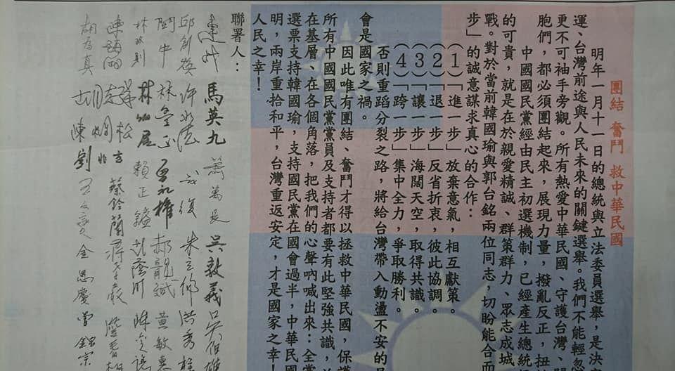 國民黨大老31人連署登報 籲韓郭合作