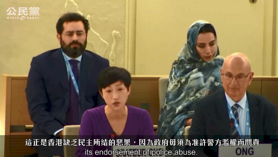 香港議員陳淑莊敦促UN人權理事會 調查港警濫權