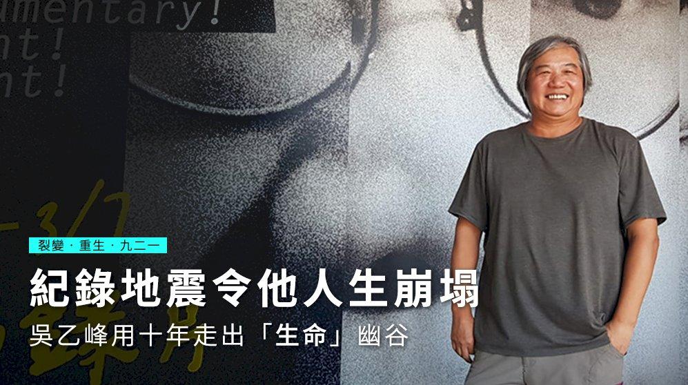 【裂變.重生.九二一】紀錄地震令他人生崩塌 吳乙峰用十年走出「生命」幽谷